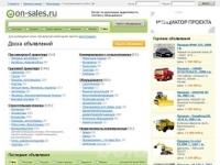 Доска объявлений on-sales.ru