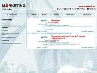 MarketE Обучение и семинары