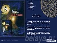 """""""КВАЗИС"""" - творческий сайт Николая Печальника"""