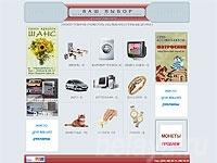 """Интернет-магазин комиссионных товаров """"Ваш выбор"""""""