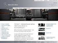 """""""Штерн""""- официальный дилер """"Mercedes-Benz"""" в Екатеринбурге"""