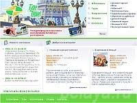 """Туристическая Компания """"Тайм Тревел"""""""