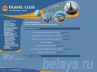 Travelclub туристическая компания