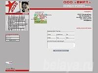 """Компания """"ВИРТ """" продажа отечественного инструмента  Агентство недвижимости """"КВАРТЕТ-БЮРО"""""""